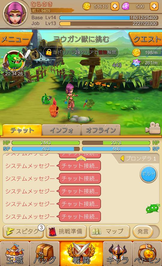 androidアプリ アイドルモンスター攻略スクリーンショット6