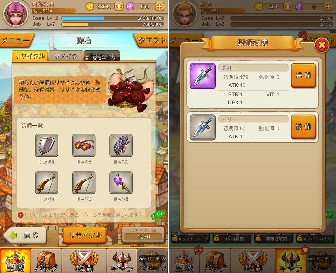 アイドルモンスター androidアプリスクリーンショット2