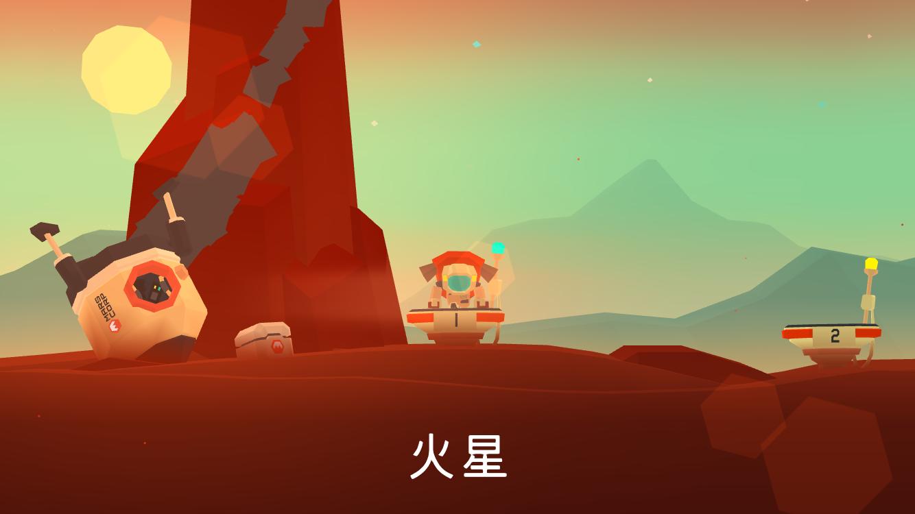 androidアプリ Mars: Mars攻略スクリーンショット1