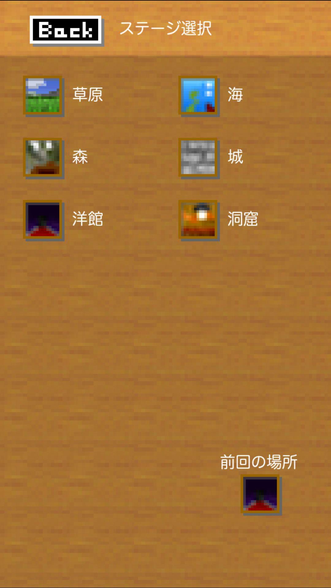 androidアプリ レベルゲーム攻略スクリーンショット1