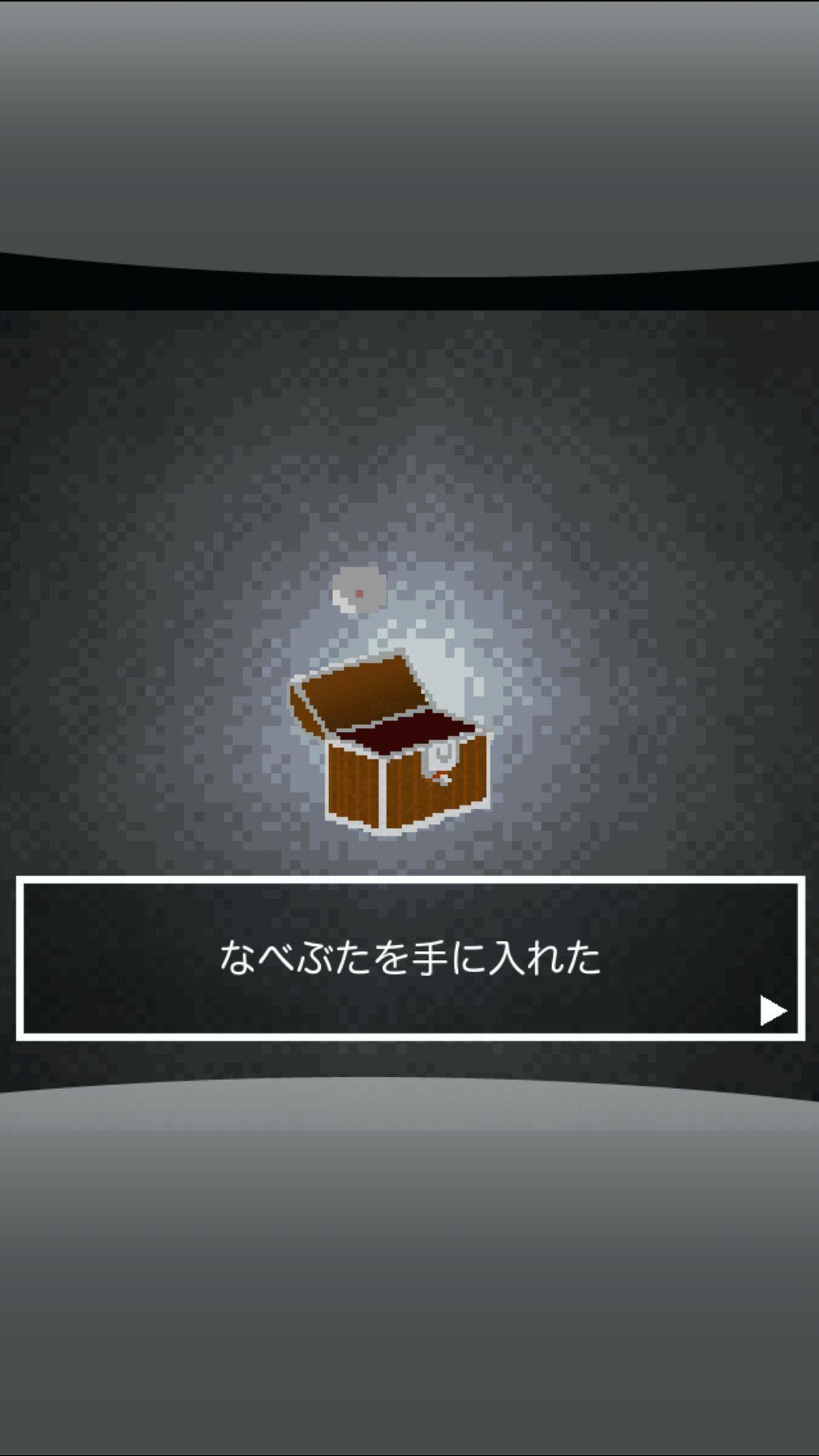 androidアプリ レベルゲーム攻略スクリーンショット4