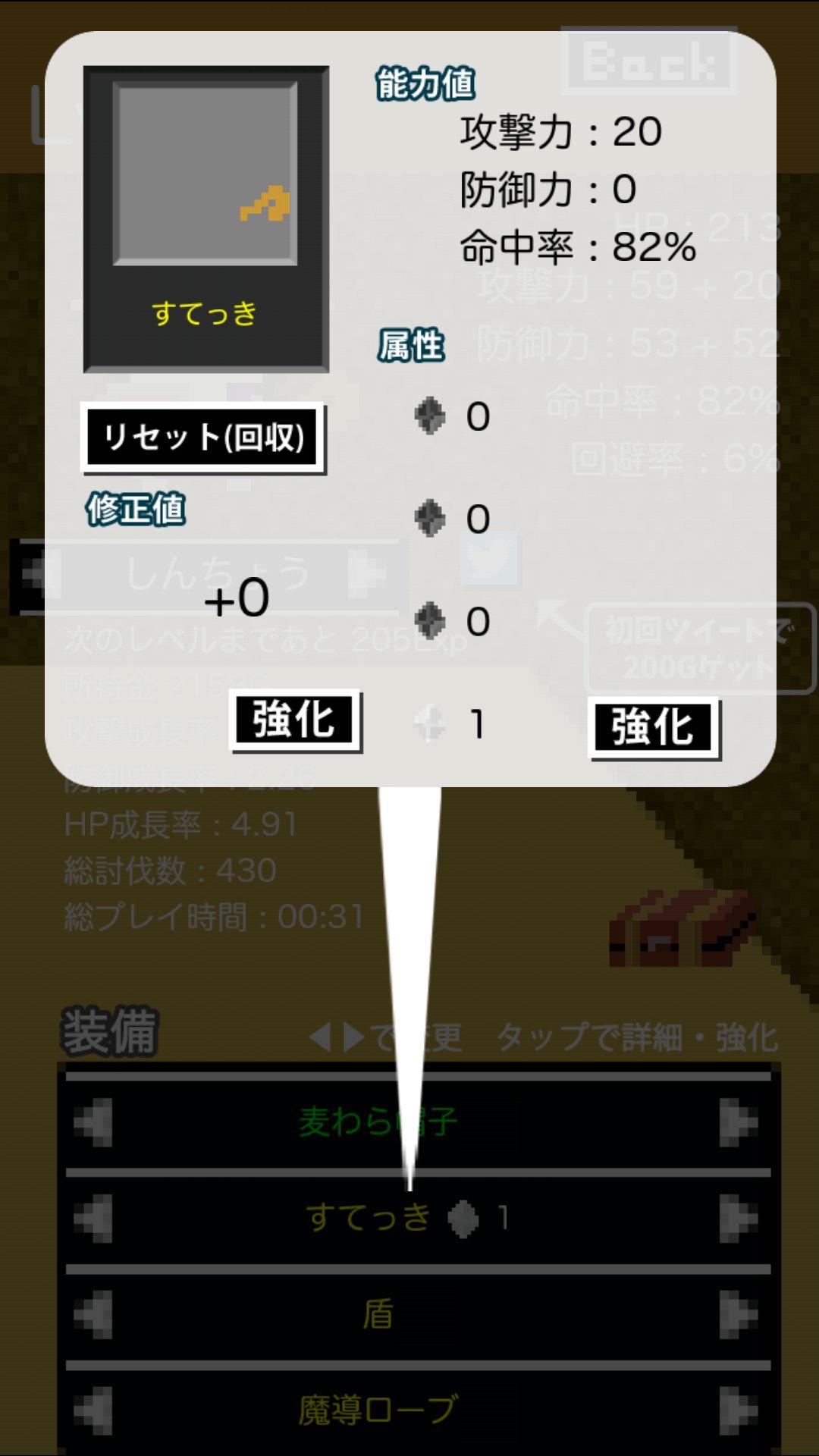 androidアプリ レベルゲーム攻略スクリーンショット5