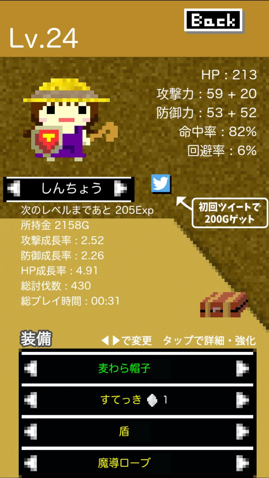 レベルゲーム androidアプリスクリーンショット2