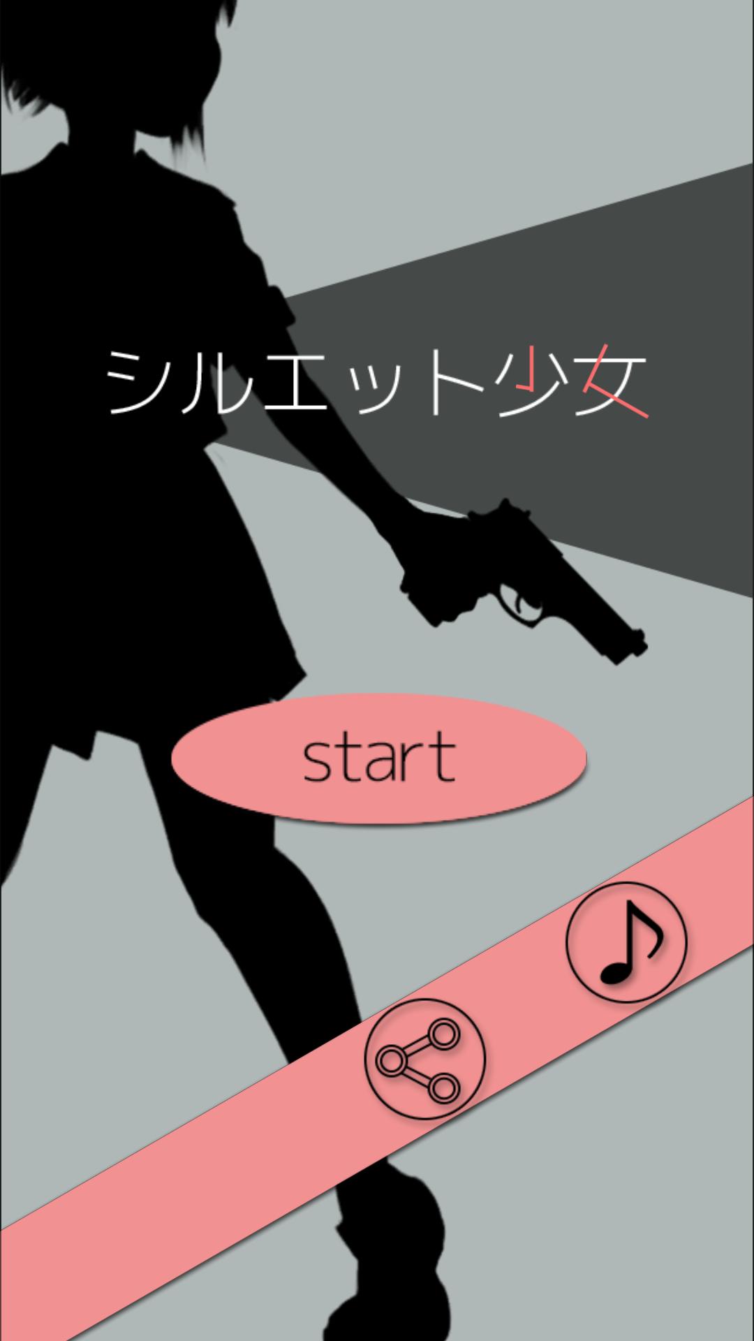 androidアプリ シルエット少女攻略スクリーンショット1