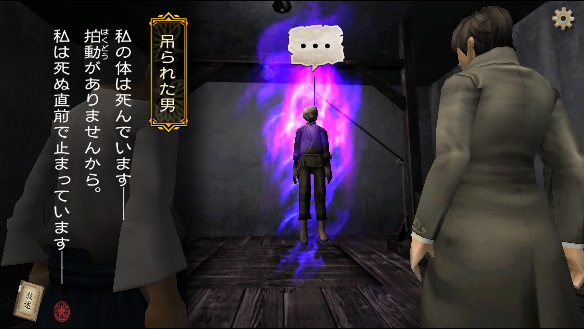 デモンズゲート -帝都審神大戦- androidアプリスクリーンショット2