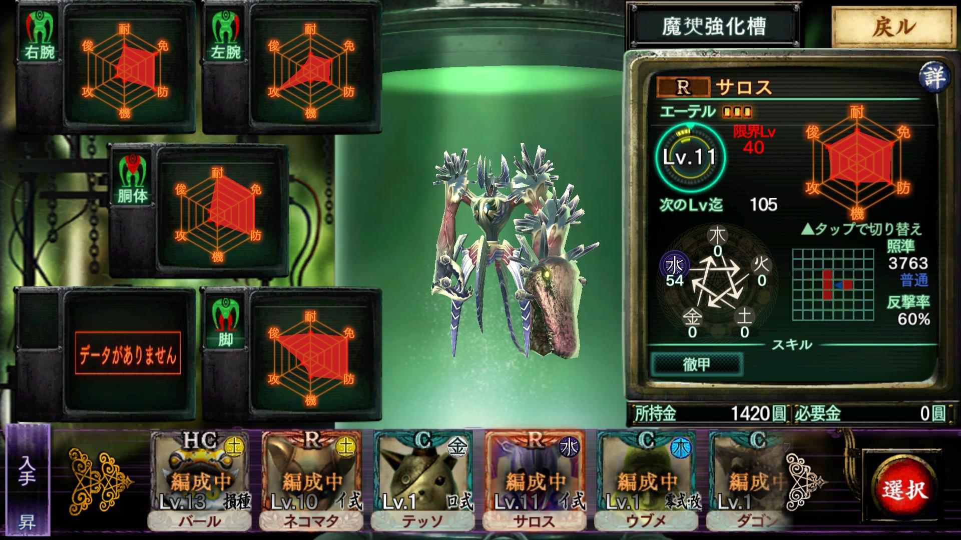 デモンズゲート -帝都審神大戦- androidアプリスクリーンショット3