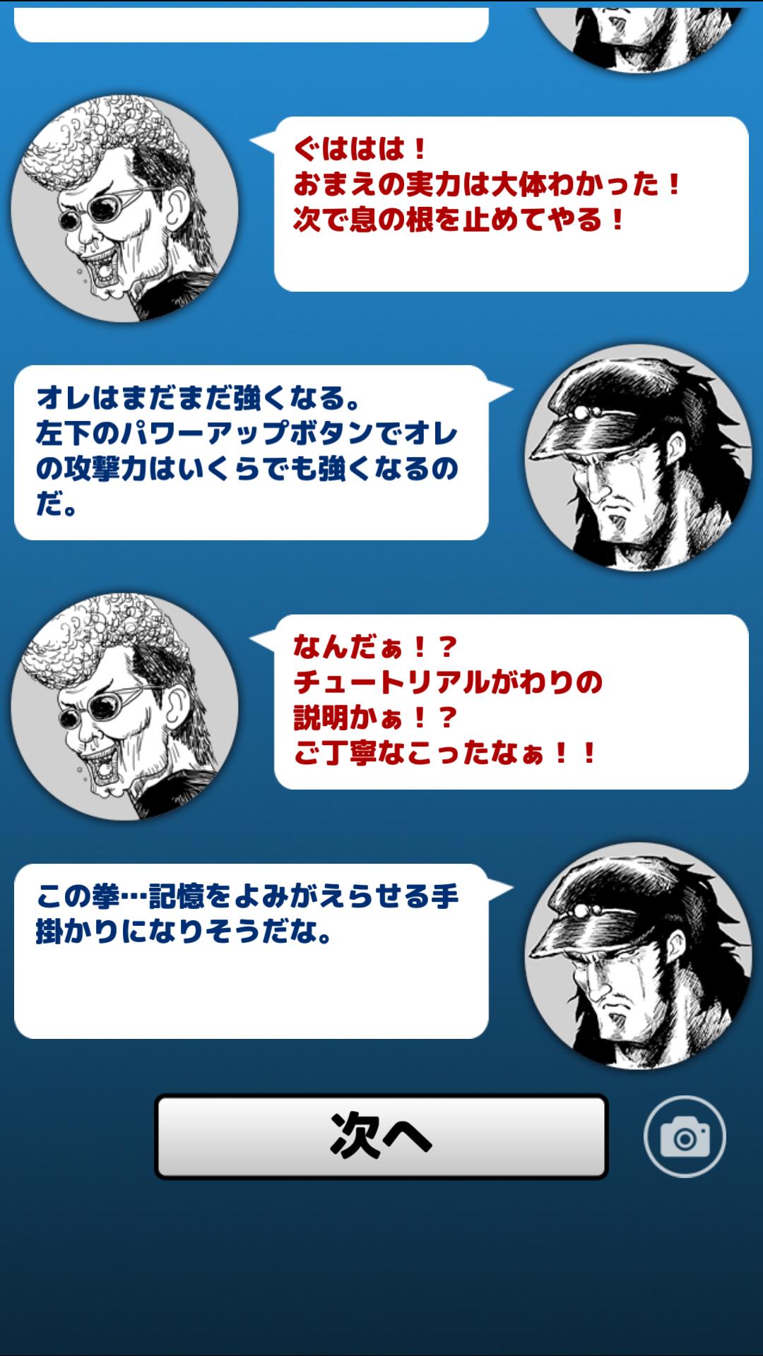 androidアプリ ゲス野郎と拳攻略スクリーンショット2