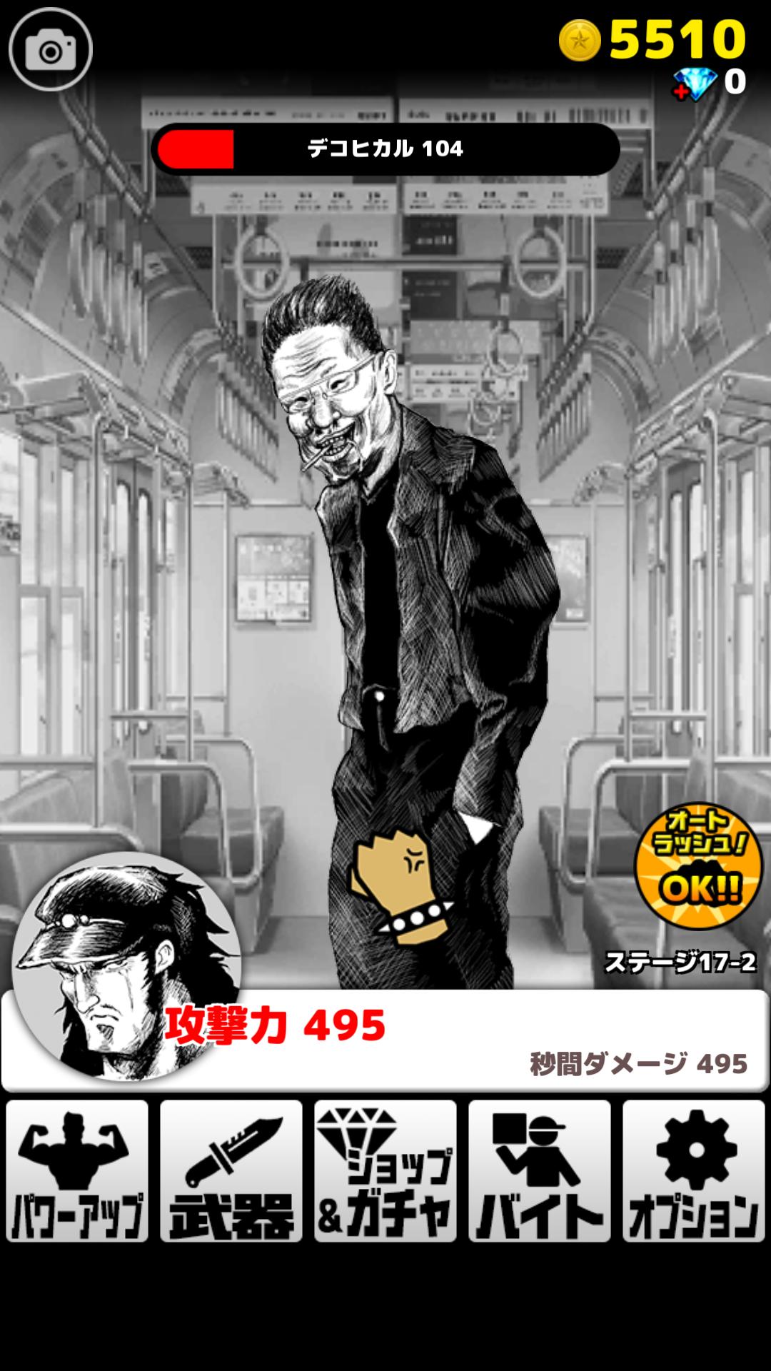 androidアプリ ゲス野郎と拳攻略スクリーンショット3