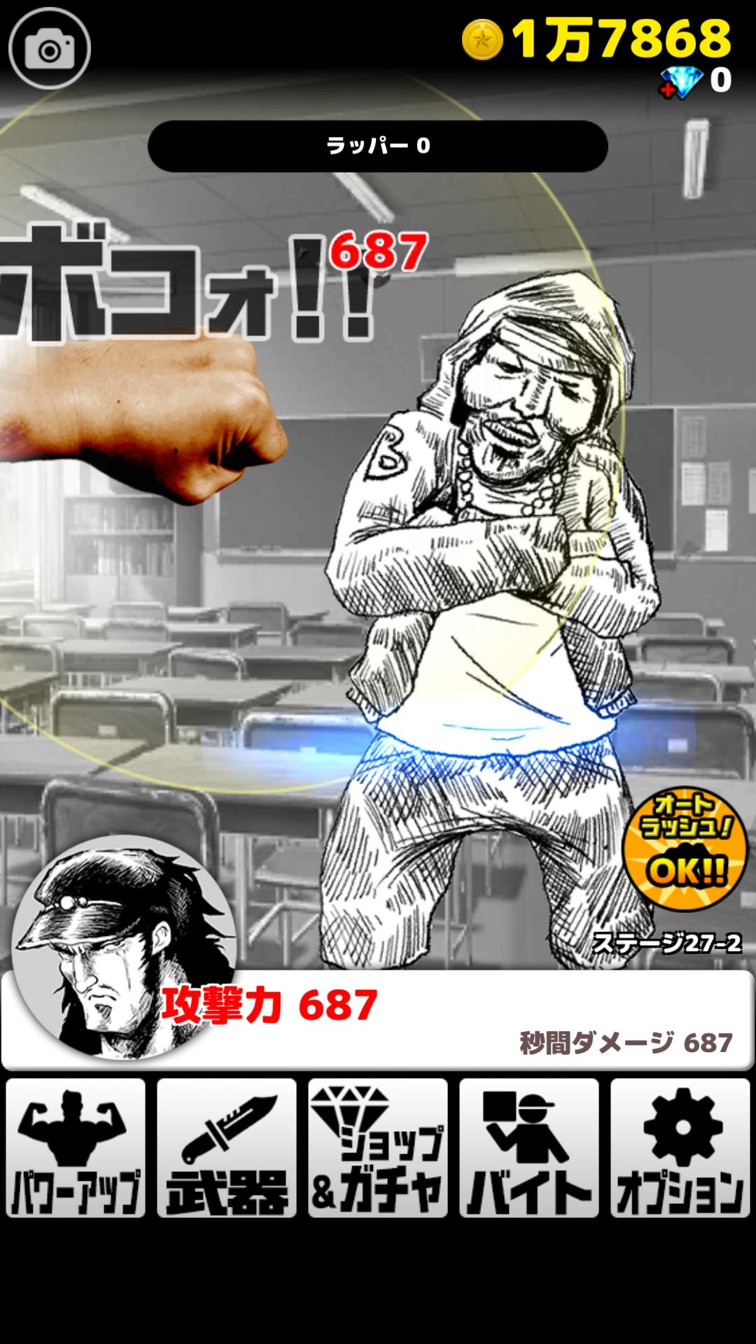 androidアプリ ゲス野郎と拳攻略スクリーンショット4