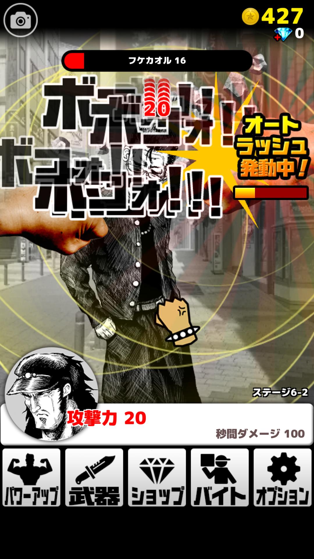 androidアプリ ゲス野郎と拳攻略スクリーンショット5