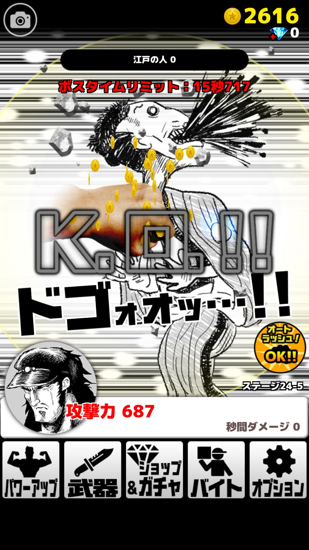 androidアプリ ゲス野郎と拳攻略スクリーンショット6