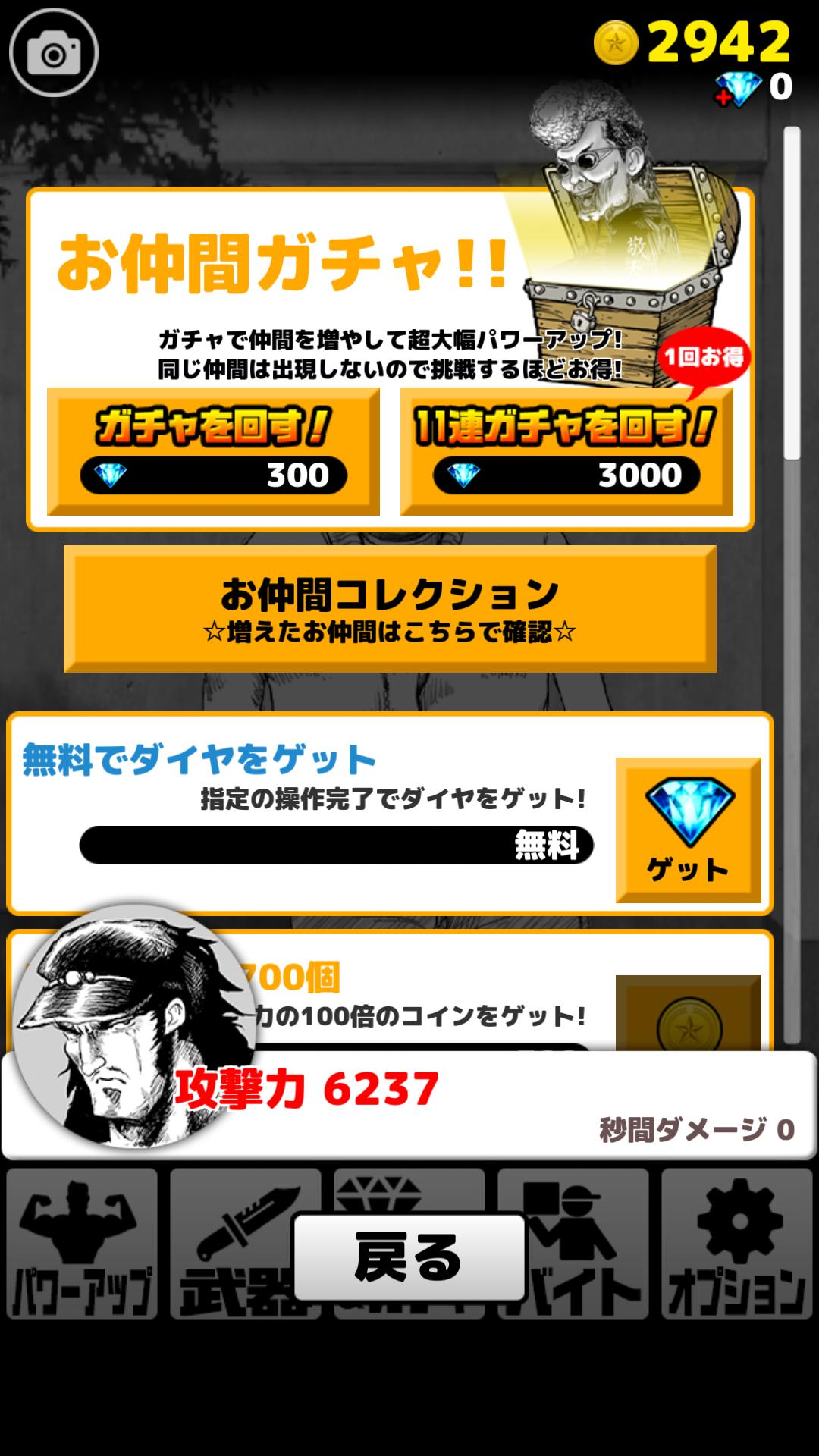 androidアプリ ゲス野郎と拳攻略スクリーンショット7