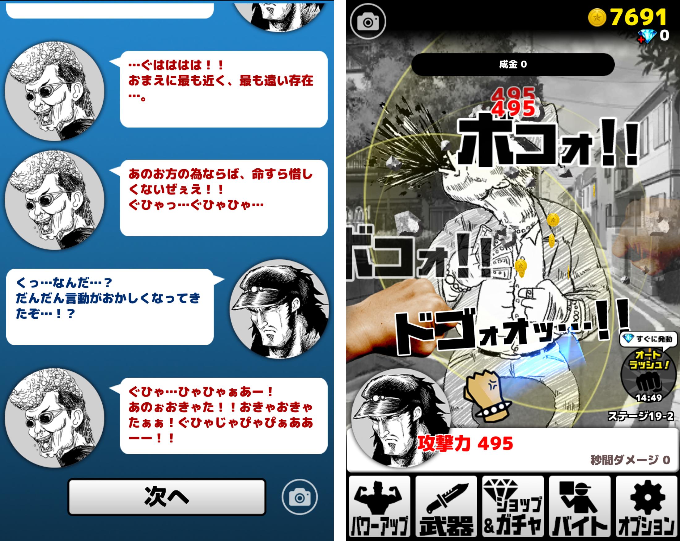 ゲス野郎と拳 androidアプリスクリーンショット2