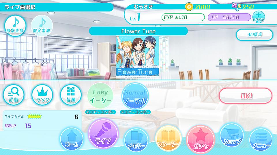 androidアプリ アイドルコネクト-AsteriskLive-攻略スクリーンショット3