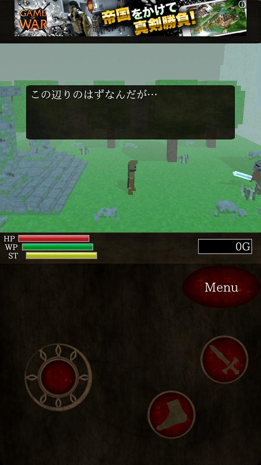 androidアプリ 〜Labyrinth〜攻略スクリーンショット1