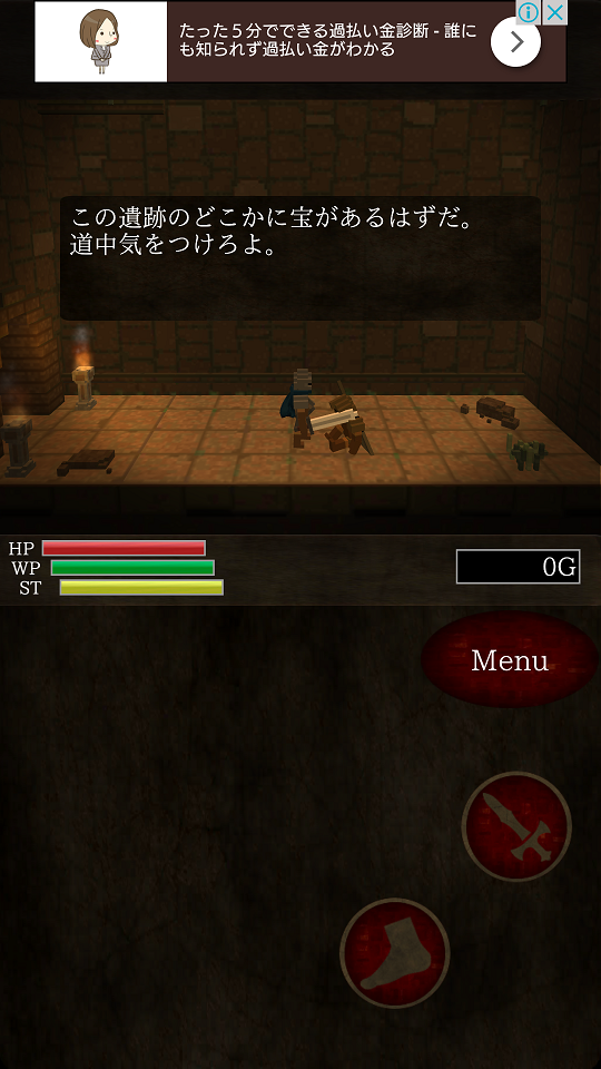 androidアプリ 〜Labyrinth〜攻略スクリーンショット2