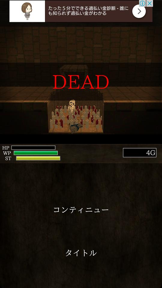 androidアプリ 〜Labyrinth〜攻略スクリーンショット3