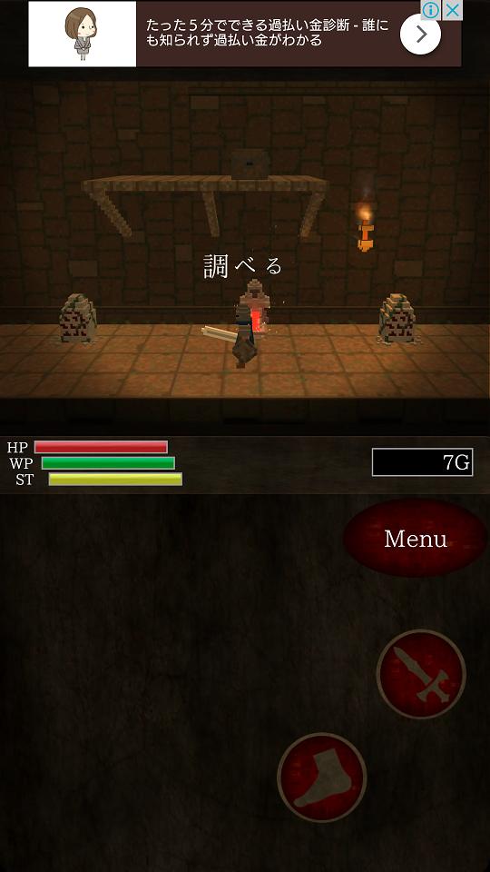 androidアプリ 〜Labyrinth〜攻略スクリーンショット4