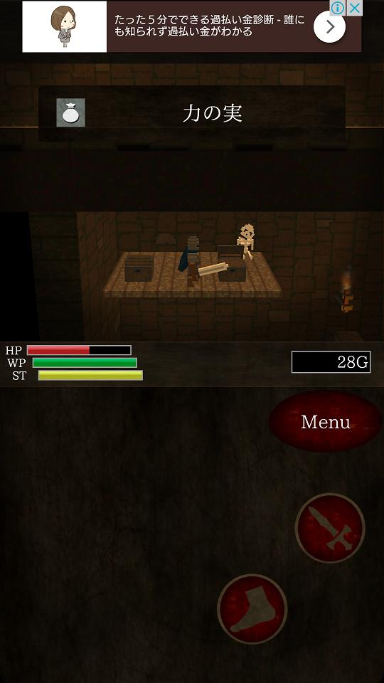 androidアプリ 〜Labyrinth〜攻略スクリーンショット5