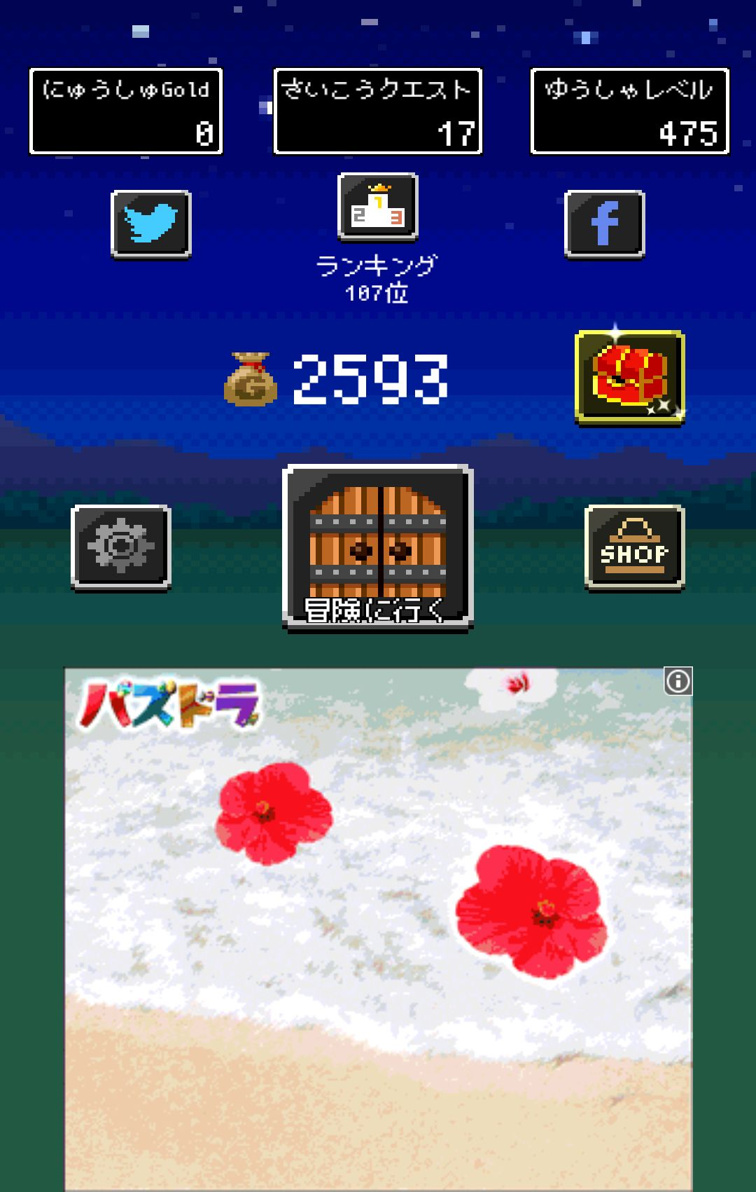 androidアプリ 私とダメ勇者クエスト攻略スクリーンショット1