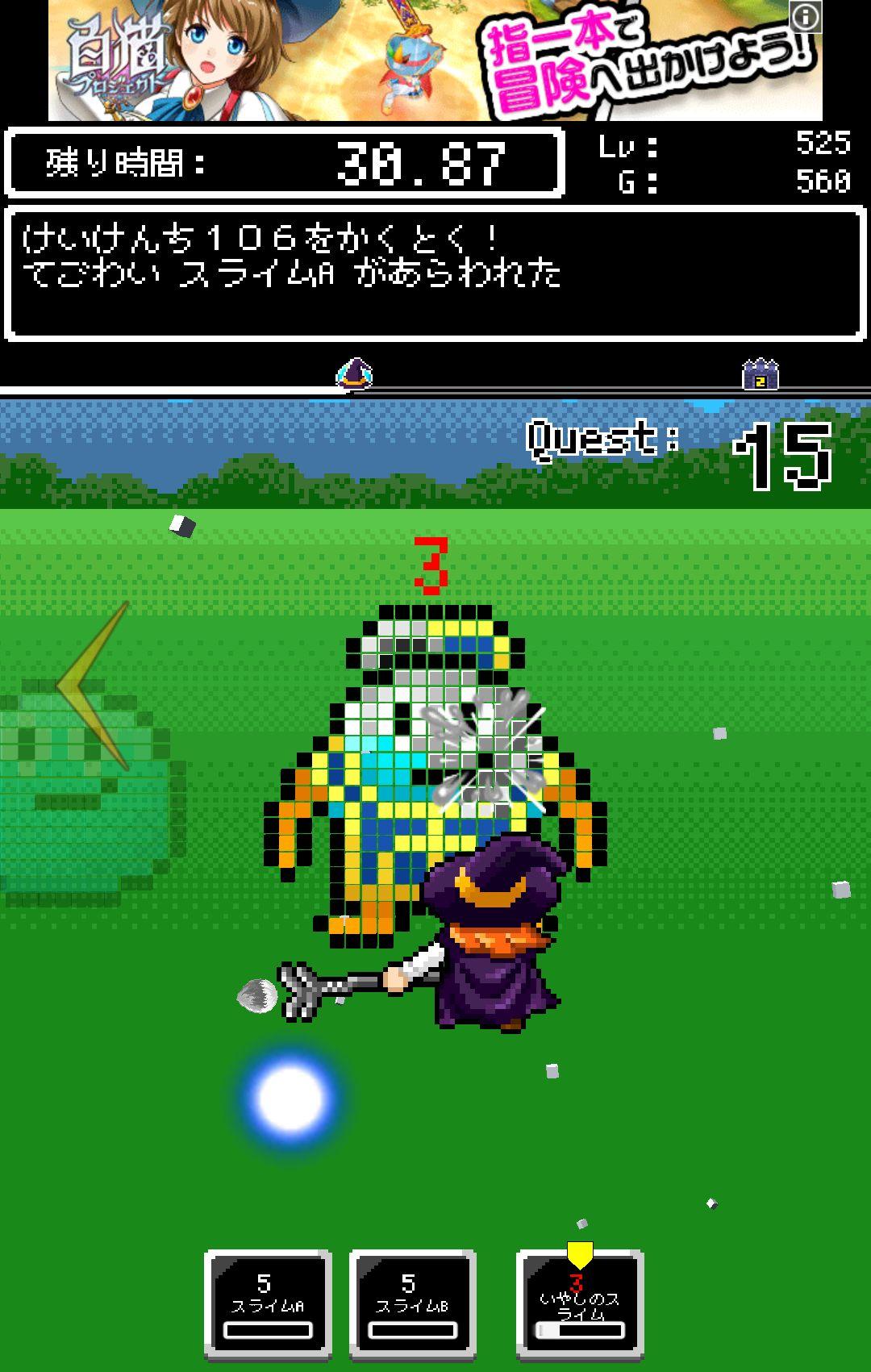 androidアプリ 私とダメ勇者クエスト攻略スクリーンショット3