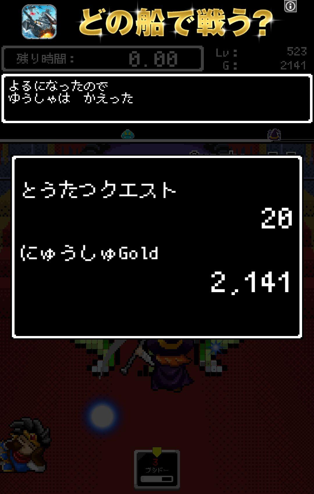 androidアプリ 私とダメ勇者クエスト攻略スクリーンショット4