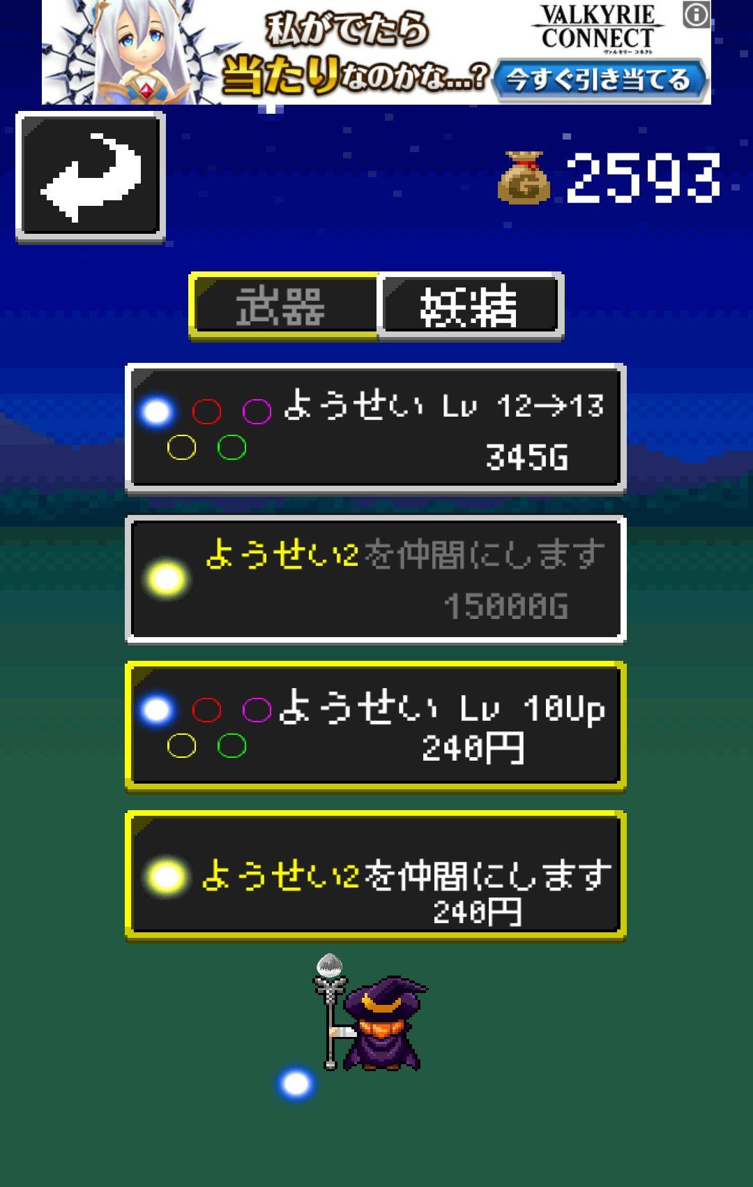 androidアプリ 私とダメ勇者クエスト攻略スクリーンショット5