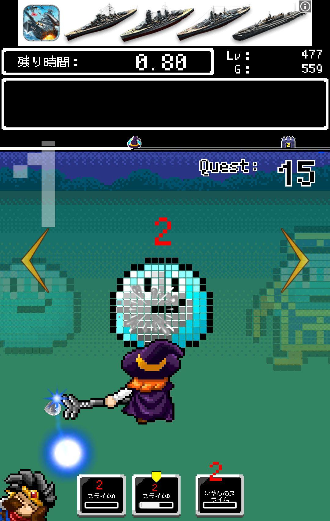 私とダメ勇者クエスト androidアプリスクリーンショット1