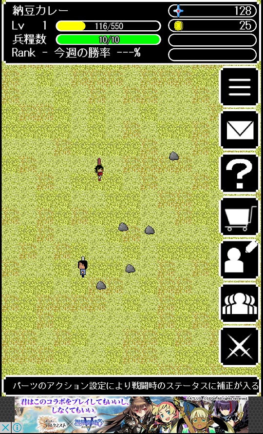 androidアプリ お絵かき戦争攻略スクリーンショット1