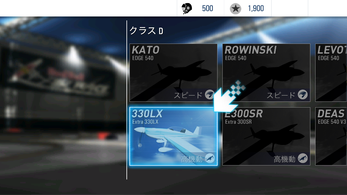 androidアプリ Red Bull Air Race 2攻略スクリーンショット1