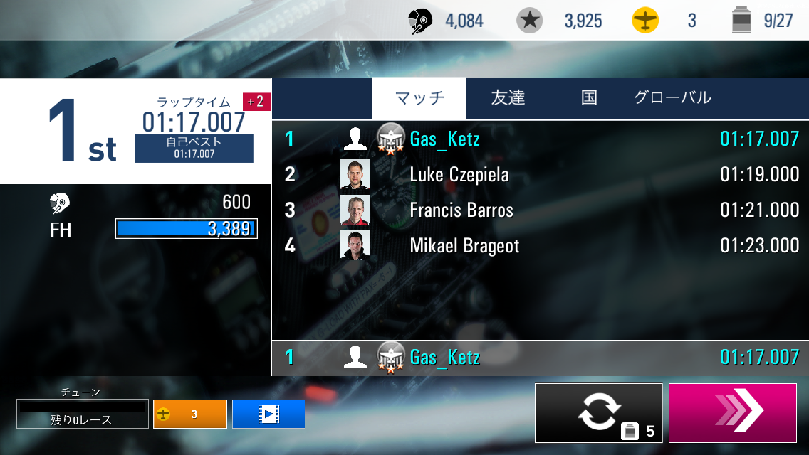 androidアプリ Red Bull Air Race 2攻略スクリーンショット4
