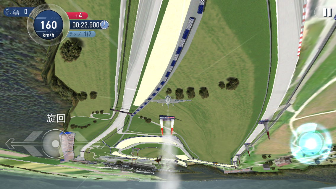 Red Bull Air Race 2 androidアプリスクリーンショット1