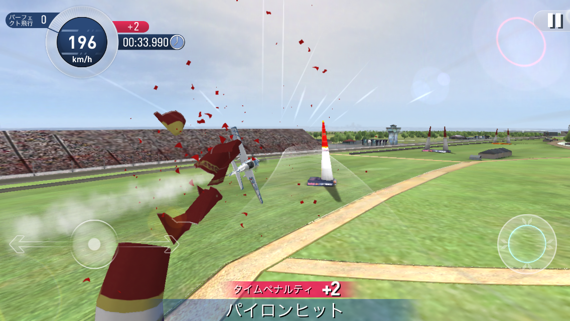Red Bull Air Race 2 androidアプリスクリーンショット3