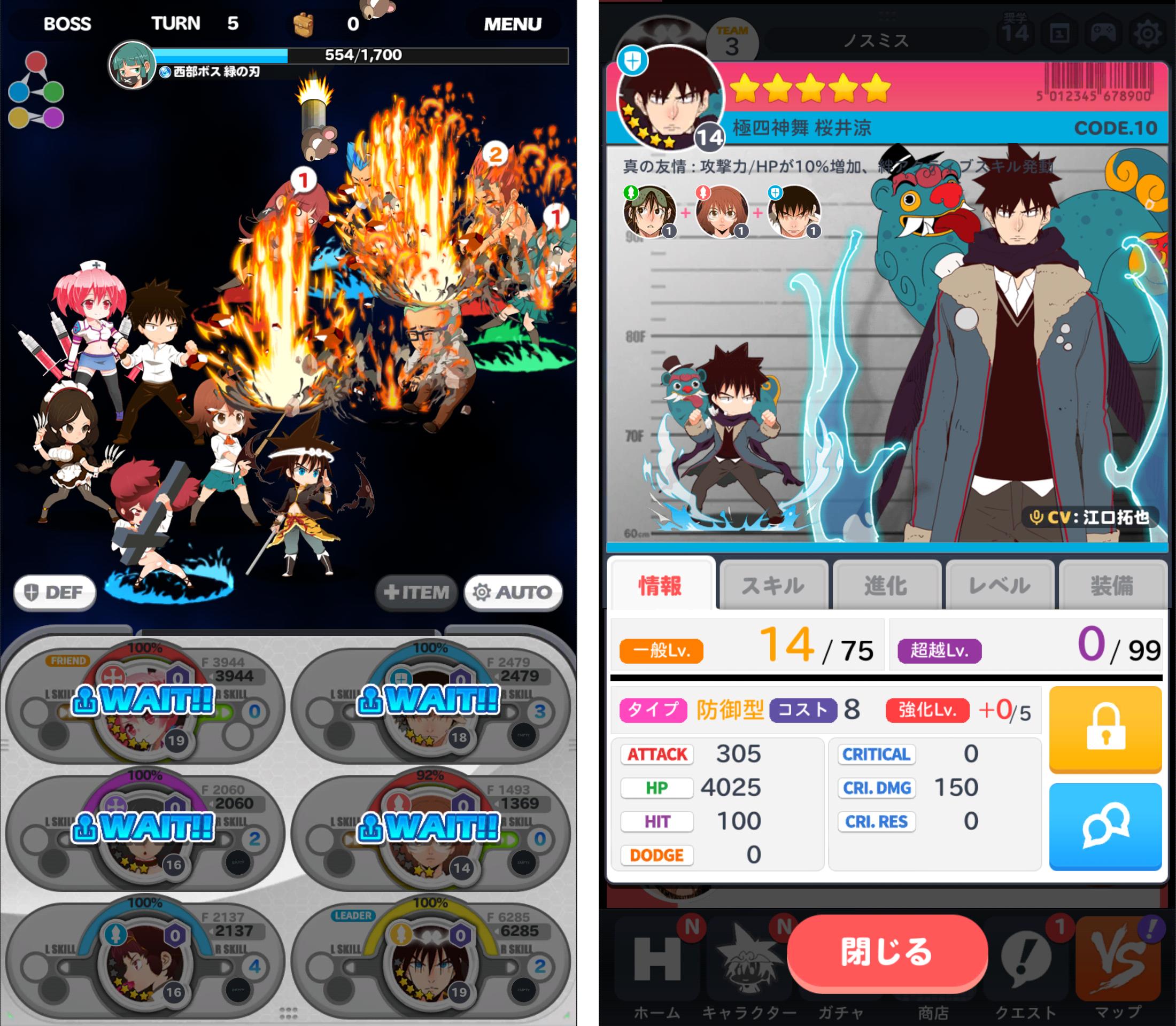 God of Highschool (ゴッドオブハイスクール) androidアプリスクリーンショット3