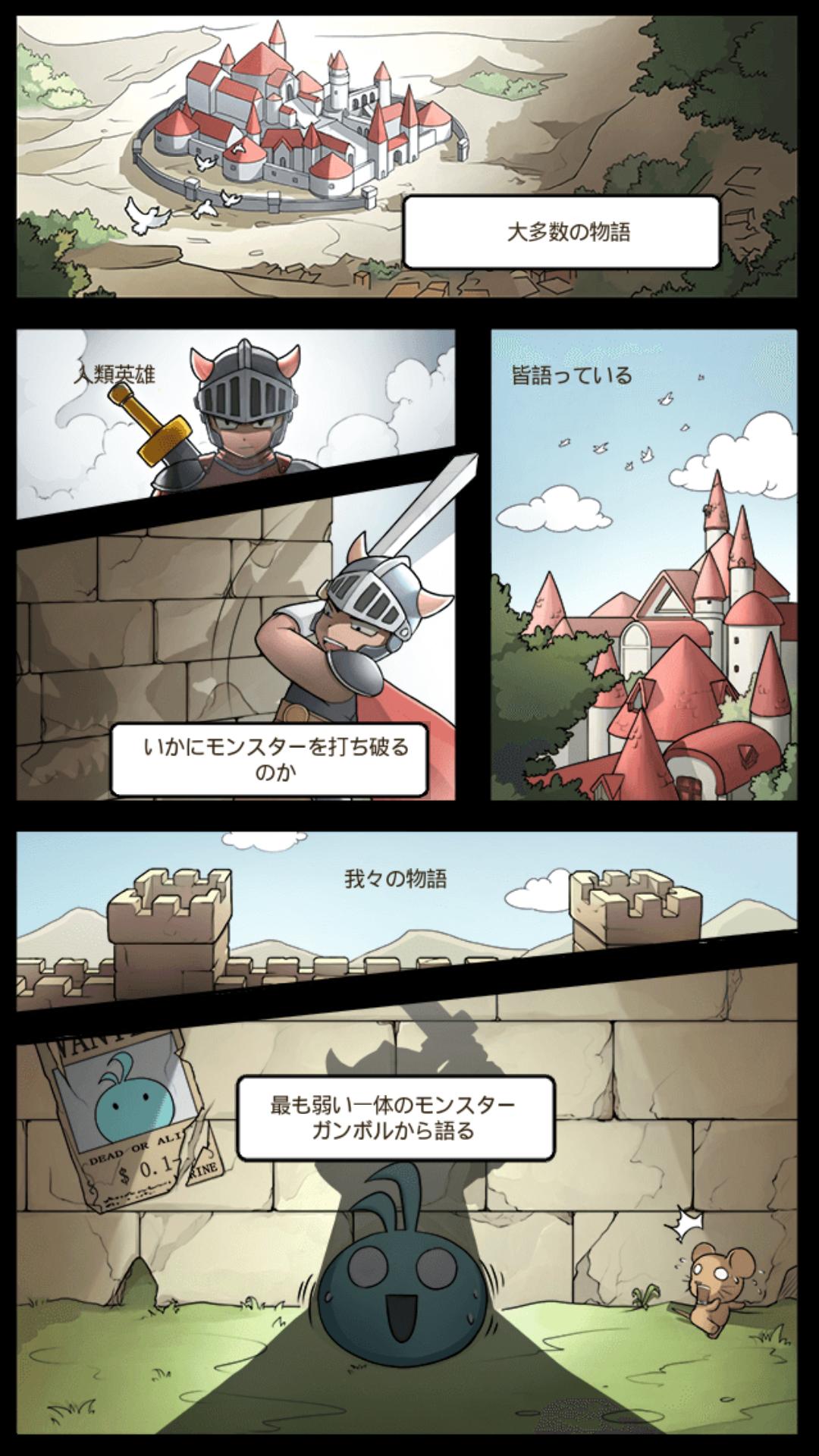 androidアプリ ダンジョンズ&ガンボル(Gumballs & Dungeons)攻略スクリーンショット1