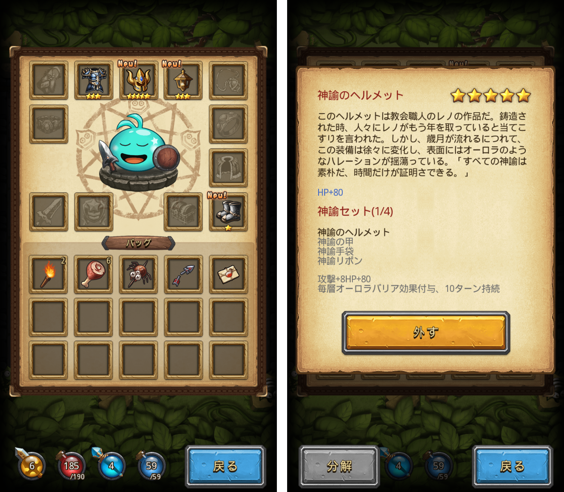 androidアプリ ダンジョンズ&ガンボル(Gumballs & Dungeons)攻略スクリーンショット6