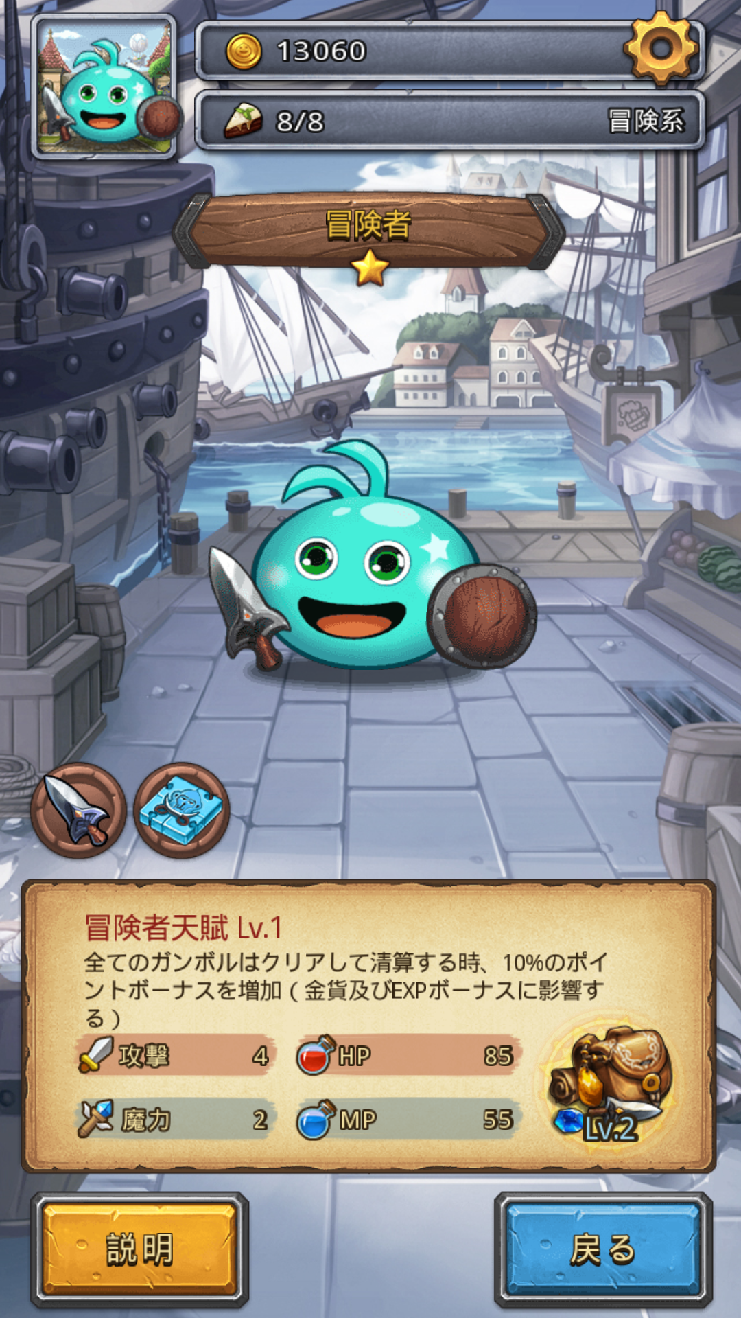 androidアプリ ダンジョンズ&ガンボル(Gumballs & Dungeons)攻略スクリーンショット7