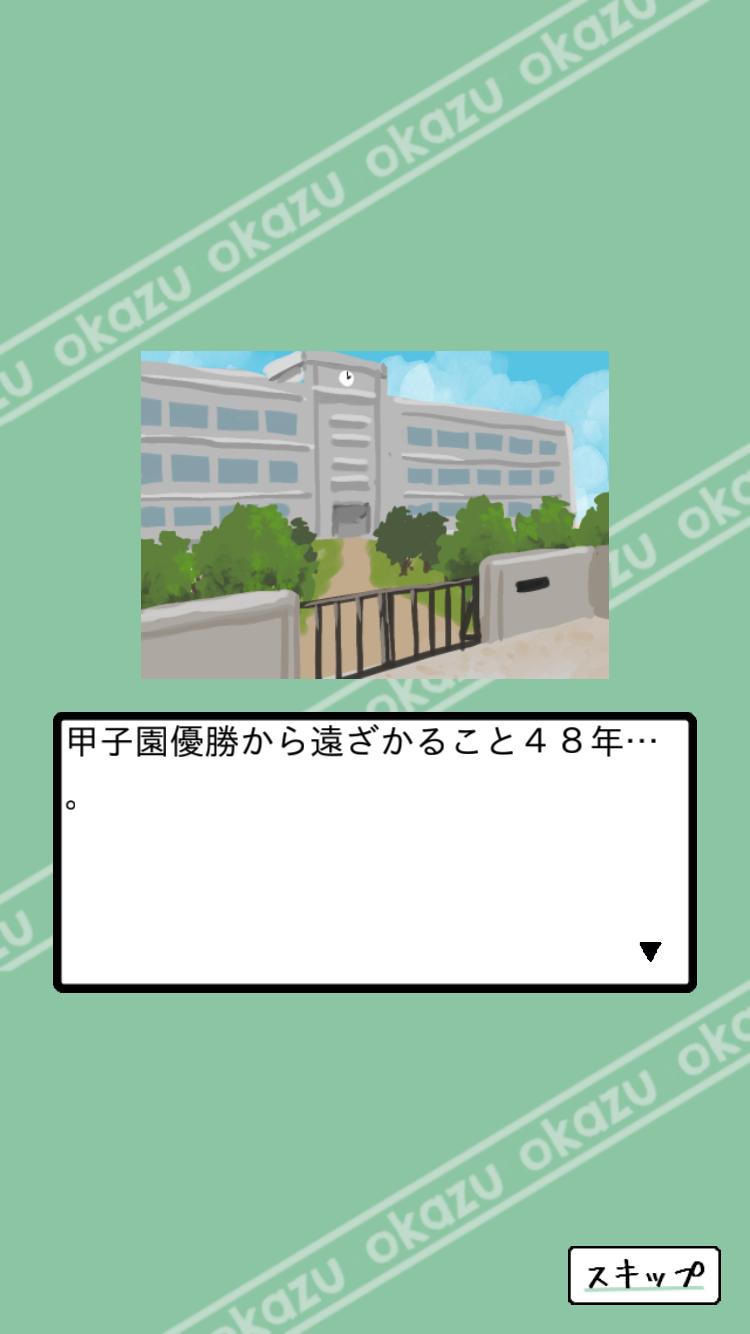 androidアプリ おかず甲子園 全国編攻略スクリーンショット1