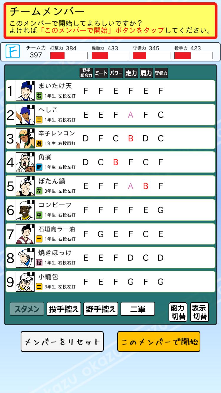 androidアプリ おかず甲子園 全国編攻略スクリーンショット2