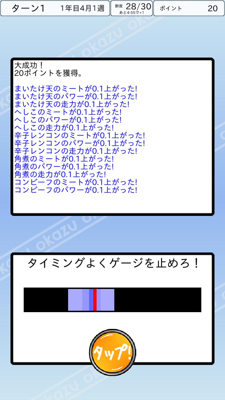 androidアプリ おかず甲子園 全国編攻略スクリーンショット3