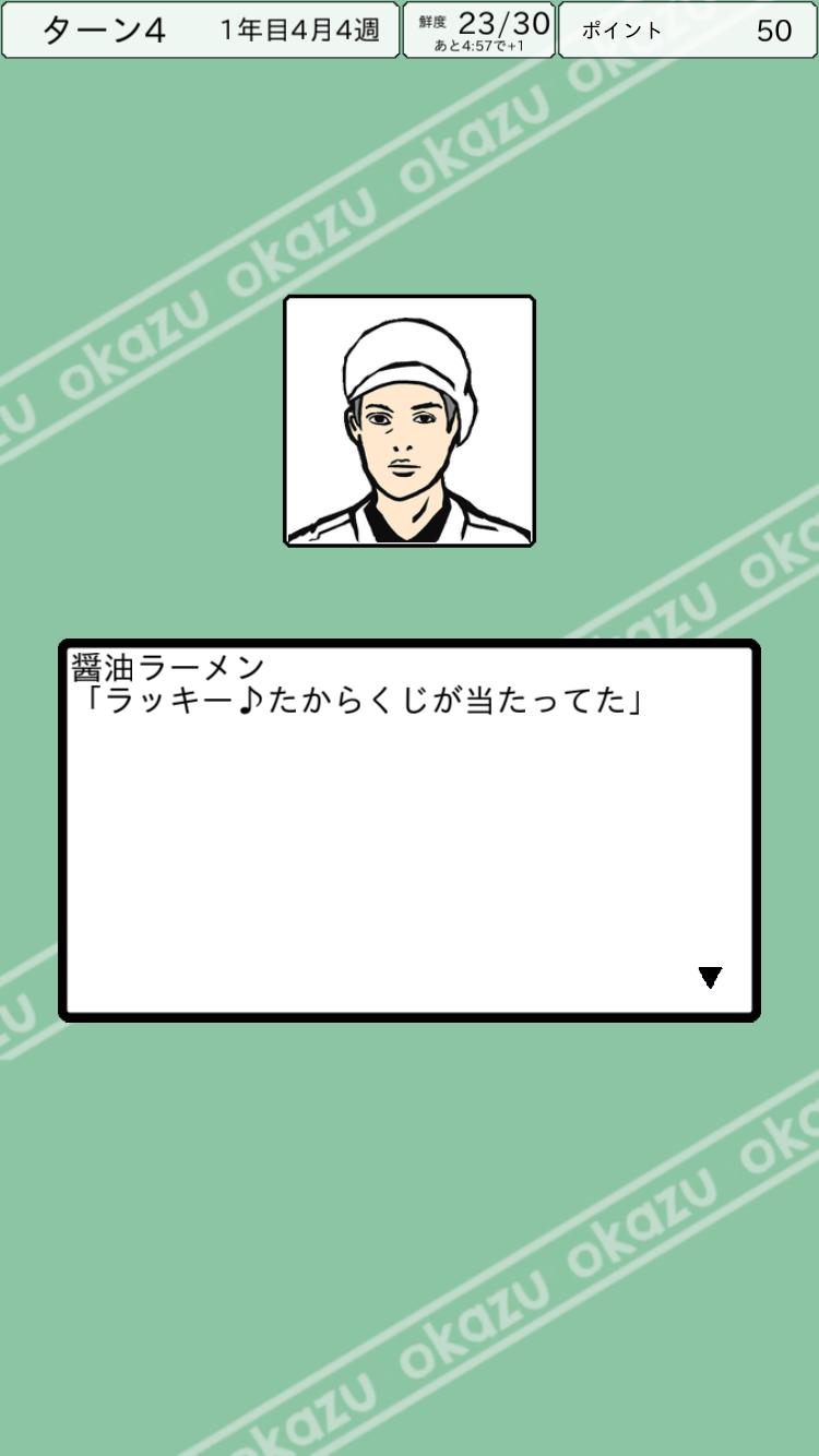 androidアプリ おかず甲子園 全国編攻略スクリーンショット5