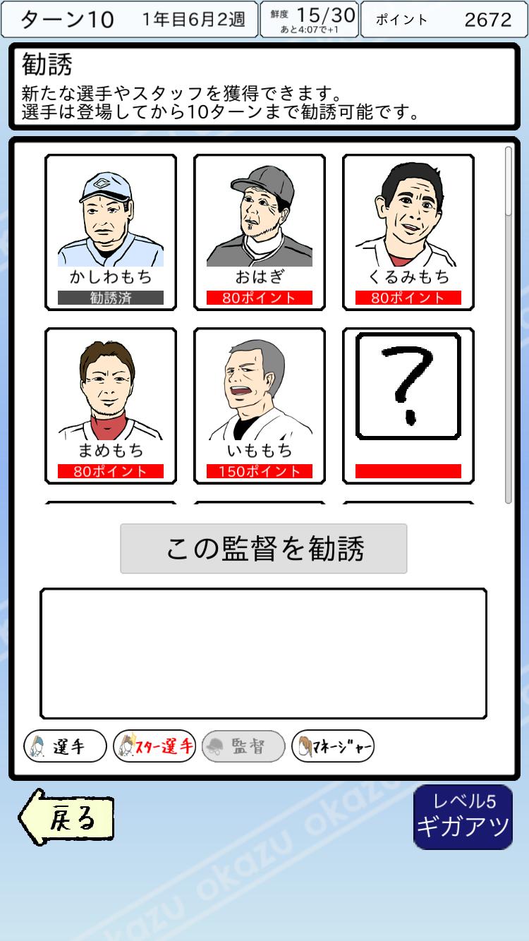 androidアプリ おかず甲子園 全国編攻略スクリーンショット7