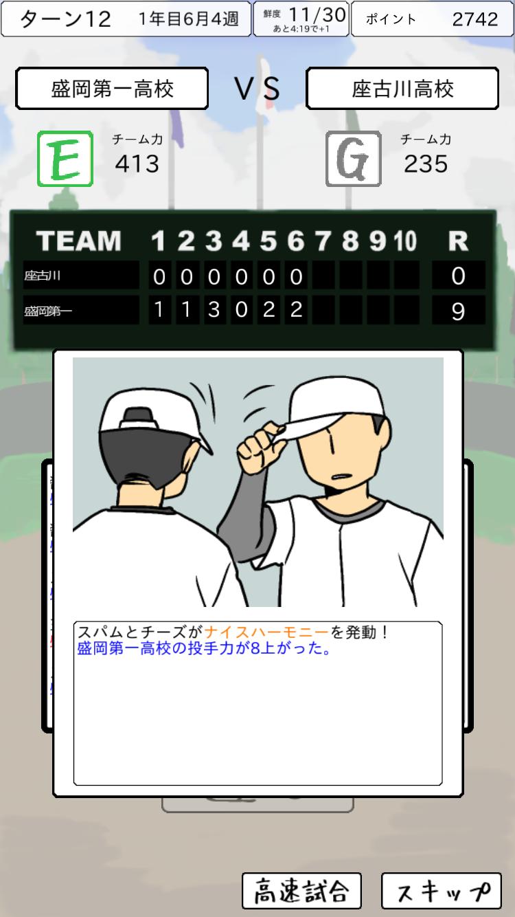 おかず甲子園 全国編 androidアプリスクリーンショット1
