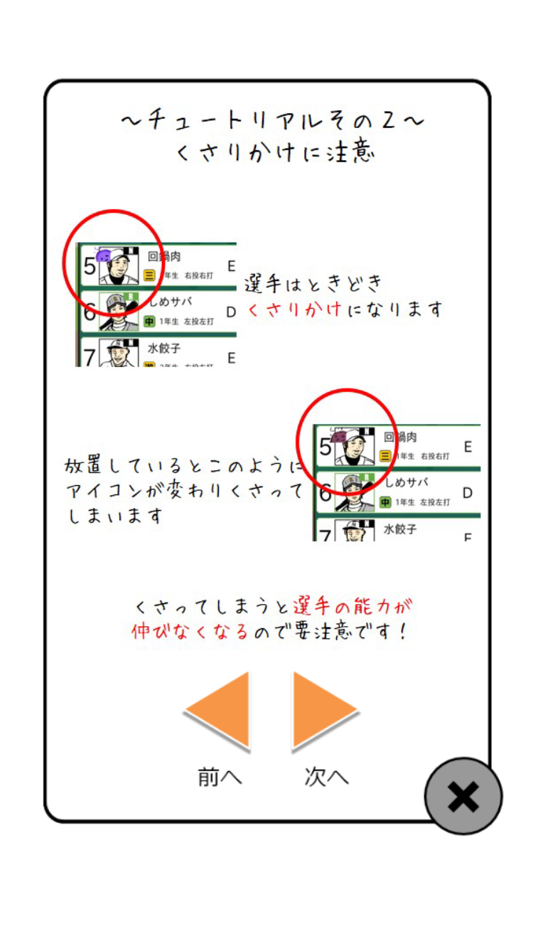 おかず甲子園 全国編 androidアプリスクリーンショット3