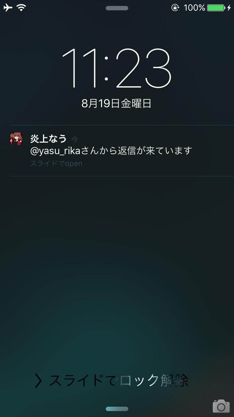androidアプリ 炎上なう攻略スクリーンショット3