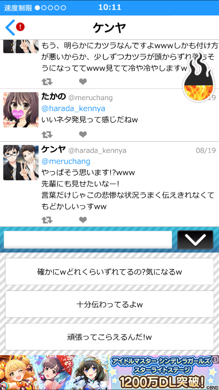 androidアプリ 炎上なう攻略スクリーンショット5