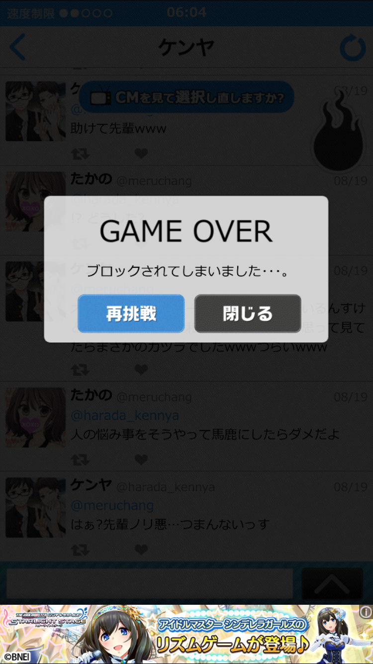 androidアプリ 炎上なう攻略スクリーンショット6