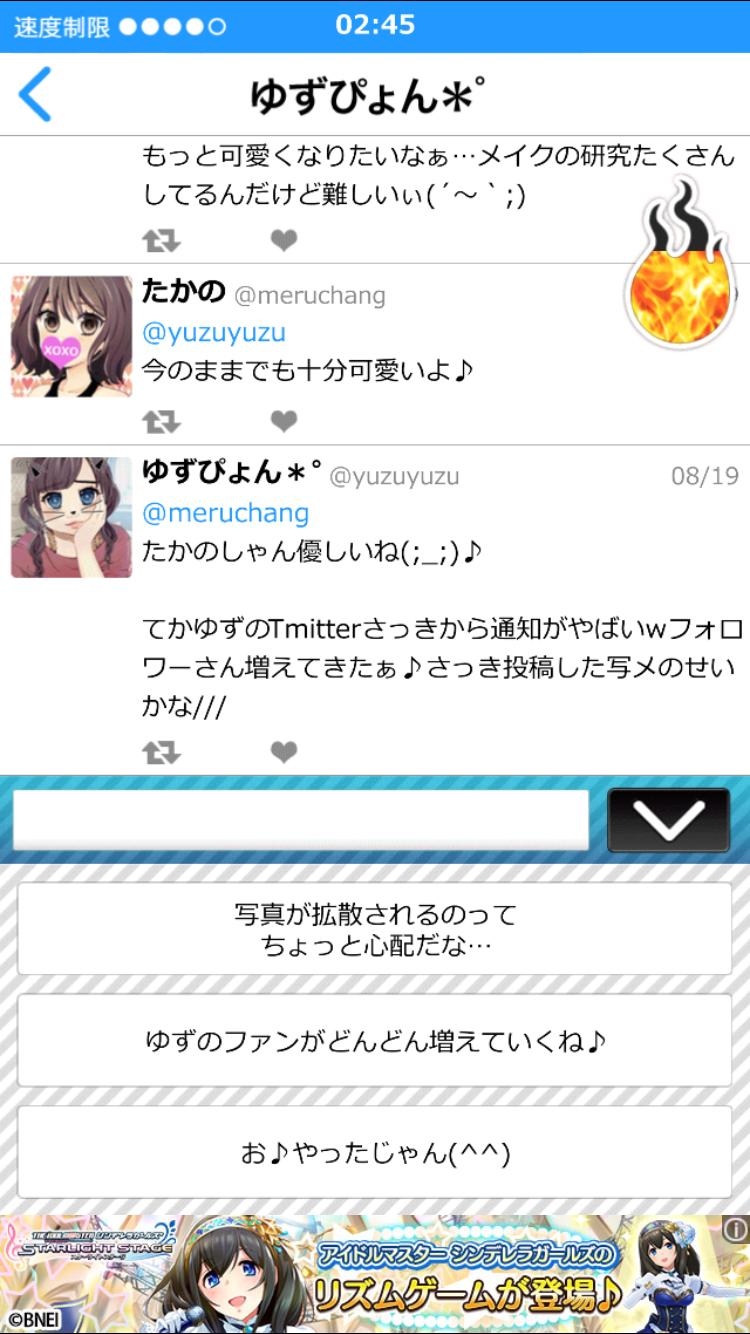 炎上なう androidアプリスクリーンショット3