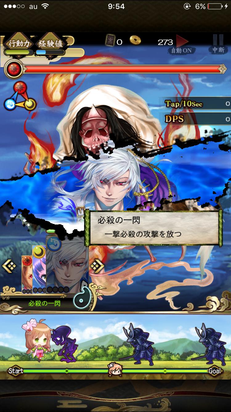 ヤマトクロニクル創世 androidアプリスクリーンショット1