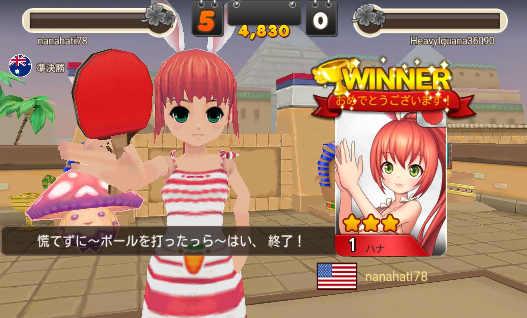 卓球王 androidアプリスクリーンショット2